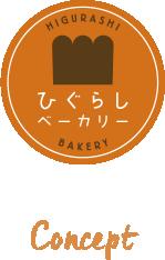 ひぐらしベーカリー Concept