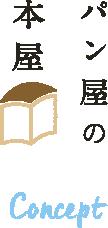 パン屋の本屋 Concept